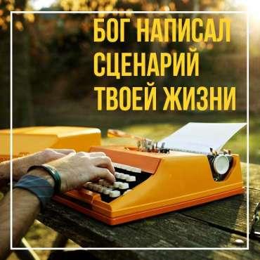 Бог написал сценарий твоей жизни