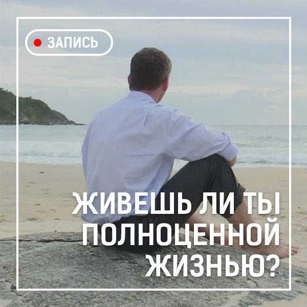Живешь ли ты полноценной жизнью?