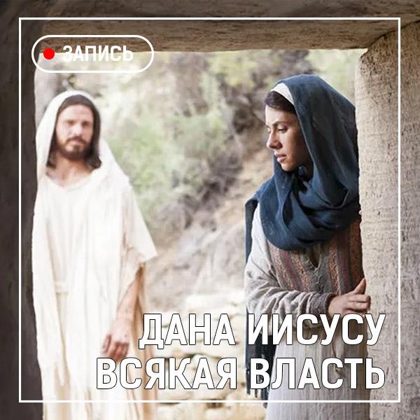 Дана Иисусу всякая власть