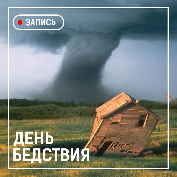 День бедствия