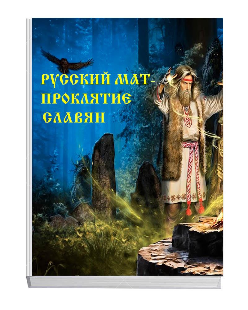 Русский мат - проклятие славян