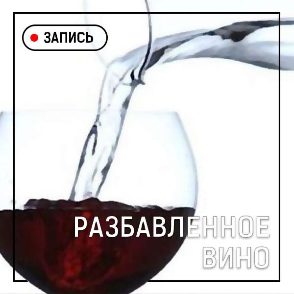 Разбавленное вино
