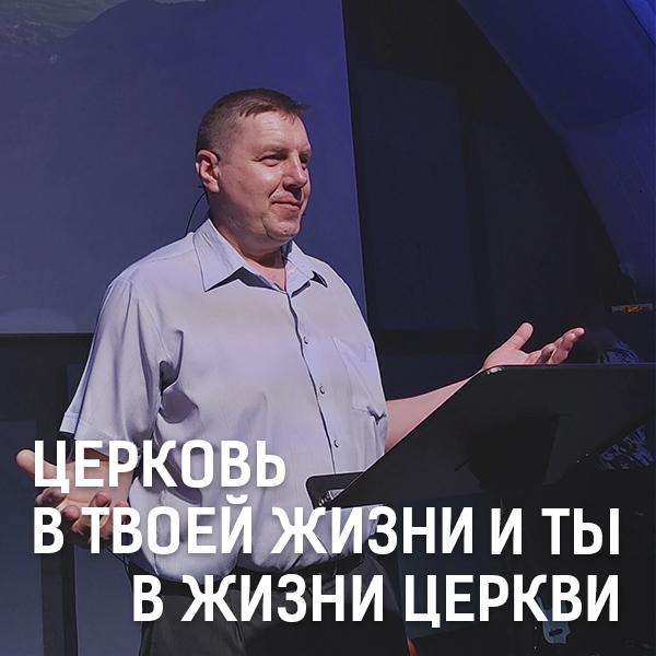 Церковь в твоей жизни и ты в жизни  церкви